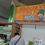 敦賀昆布館 - 内観4