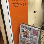 東京ライス -