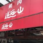 yakinikudoukaisan - 店横の駐車場屋根?