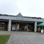 ピザドゥ - 道の駅 黒松内