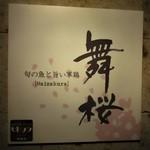 舞桜 - 看板