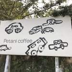 ペタニコーヒー -