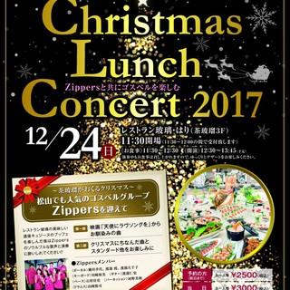 クリスマスランチコンサート12月24日