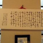 シャトン - ばば あきら氏による被災者への哀悼のメッセージ
