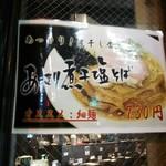 76430154 - 煮干塩そばの写真
