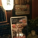 讃岐茶屋 - 店の出入口