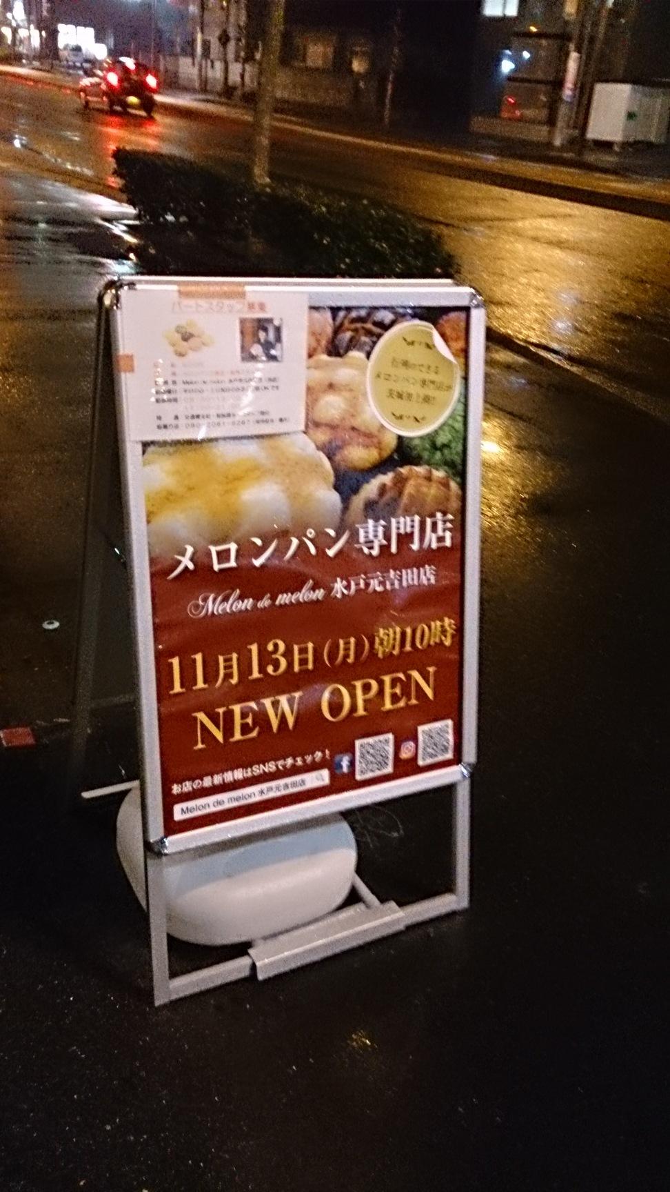 メロンドゥメロン 水戸元吉田店 name=