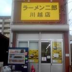 76432017 - ラーメン二郎川越店