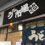うどん市場 めんくい - 懐かしい入口ですな(^人^)