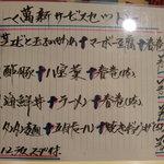 Manshinsaikan - ディナーセットメニュー