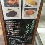 洋食・ワイン フリッツ -