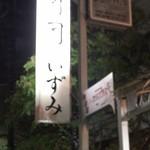 寿司 いずみ -
