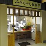 ふみちゃん食堂 -