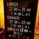 ザオー - 2017/10/14  お店のインフォメーション