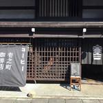 壱之町珈琲店 -