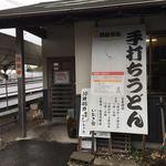 いおき家 - お店の入口です。(2017.11 byジプシーくん)