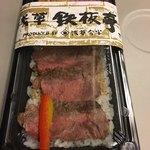 浅草鉄板亭 - 黒毛和牛ロースステーキ重@1,245円