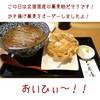 立食いそば 千花庵 - 料理写真: