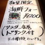 76459071 - 水曜日限定メニュー
