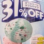 サーティワンアイスクリーム 明石イトーヨーカドー店 - 5/8まで31%オフキャンペーン中