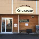 コッペパン専門店 カルコッペ -