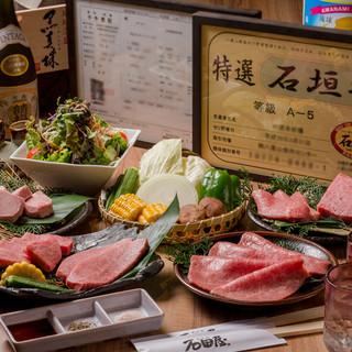 【JAおきなわ認定石垣牛取扱店ガイドブック】の掲載店舗