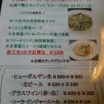 トラットリア シェ ラパン - プレミアランチの選べる限定パスタ
