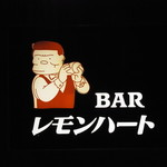 BAR レモンハート -