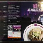 香港 正記冰室 -