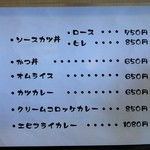 とんかつ ひろ喜 - ご飯物menu