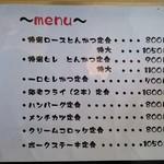 とんかつ ひろ喜 - menu