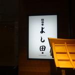 松阪牛 よし田 - 入り口