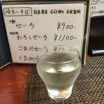 76467843 - 庵 浮雨 風の森(奈良)