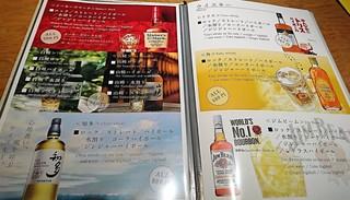 個室居酒屋 東京燻製劇場 - ウヰスキー各種