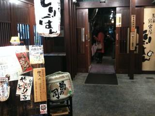 とりぼん - お店の入口