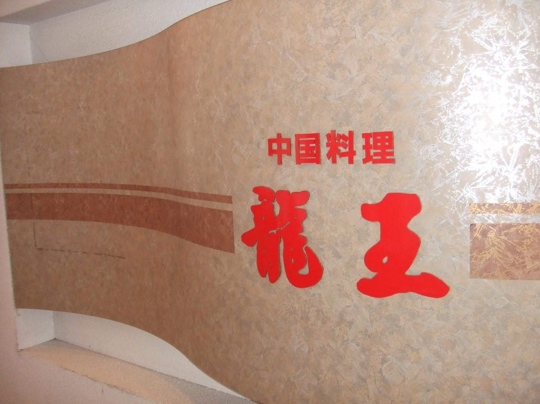 中国料理 龍王