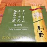 76470597 - 今回一番のお気に入り「クリームチーズの仙臺みそ漬」!!