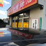 小笹飯店 - 入り口