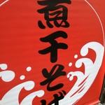 麺や でこ - 有名ラヲタの○○さんデザインなんだって!!