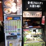 門左衛門 麺・串 - おにぎりのテイクアウトもあります。
