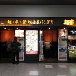 門左衛門 麺・串 - 京都駅改札の横にあります。