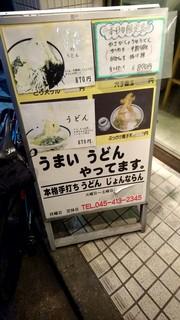 じょんならん - 2017.11