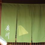 うなぎ屋 廣川 - 外観