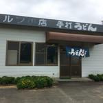 76478072 - めんくい琴平店さん