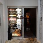 横浜らーめん 源泉 - 外観
