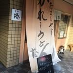 京都仕込みのかれーうどん 椿 - 外観