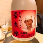 常夜燈 - 吟醸酒 常夜燈!!!