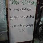 餃子屋 -