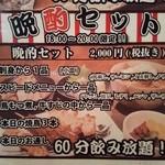 我楽多 再現 FACTORY駅前交民館 - メニュー(晩酌セット2000円)