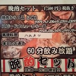 我楽多 再現 FACTORY駅前交民館 - メニュー(晩酌セット1500円)